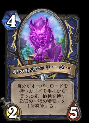 狼の精霊のリーダー