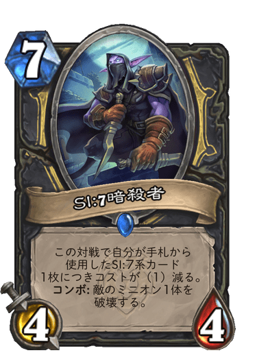 SI-7暗殺者