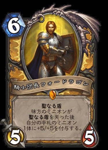 騎士団長フォードラゴン