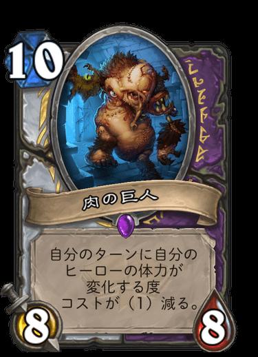 肉の巨人ナーフ2
