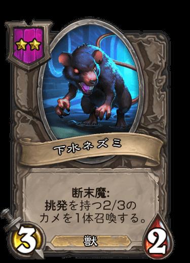 下水ネズミ