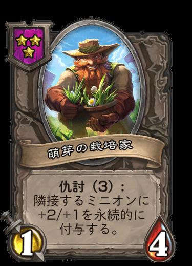 萌芽の栽培家