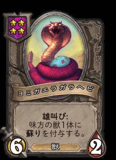 ヨミガエラガラヘビ