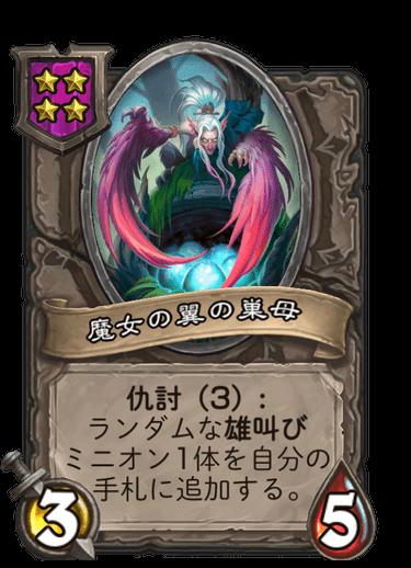 魔女の翼の巣母