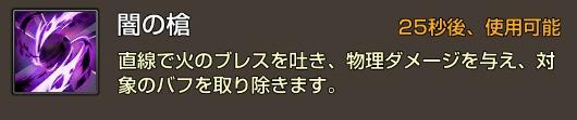 神罰BDスキル3