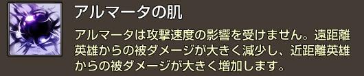 神罰BDスキル5