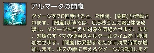 神罰BDスキル6