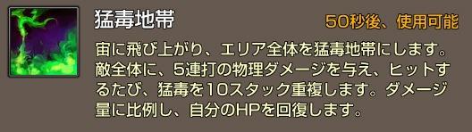 神罰PDスキル4