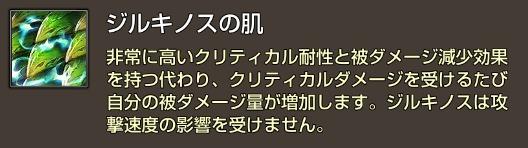 神罰PDスキル7