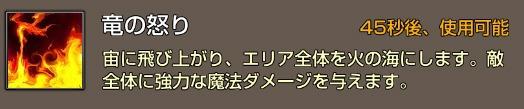 神罰RDスキル4