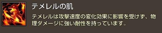 神罰RDスキル5