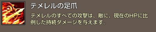 神罰RDスキル6