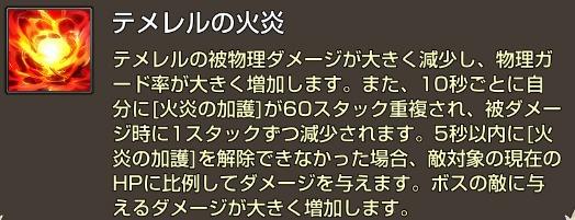 神罰RDスキル7