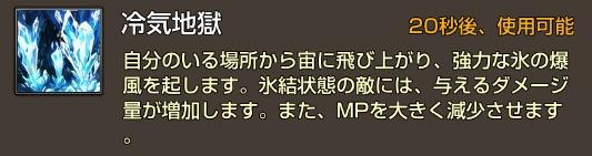 神罰IDスキル3