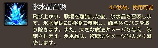 神罰IDスキル5
