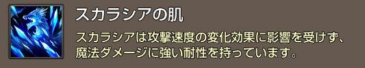 神罰IDスキル6