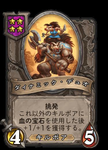ダイナミック・デュオ3