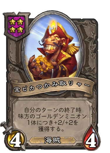 金ピカつかみ取リャー2