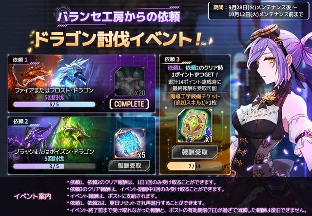 2021_0928_ドラゴン討伐イベント1
