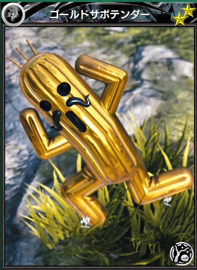 ゴールドサボテンダー