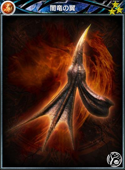 闇竜の翼★3