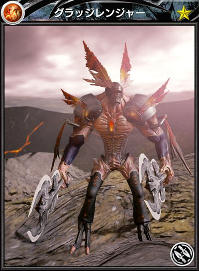 グラッジレンジャー(火)