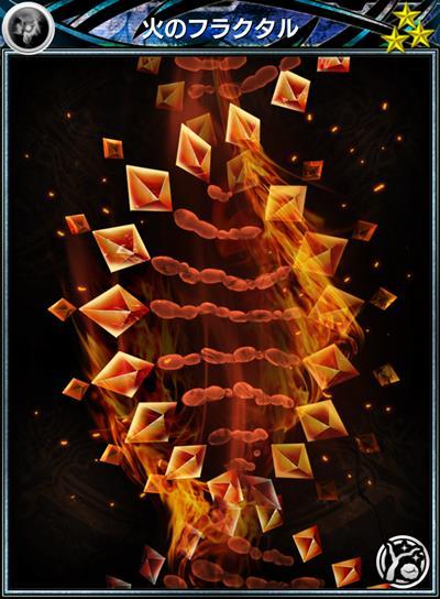 火のフラクタル★3