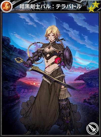 暗黒剣士バル:テラバトル★2