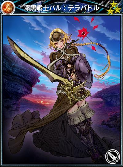 漆黒戦士バル:テラバトル★3
