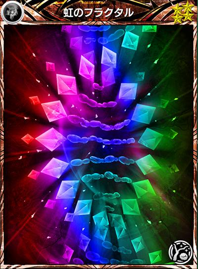 虹のフラクタル