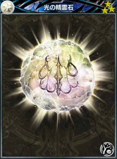 光の精霊石