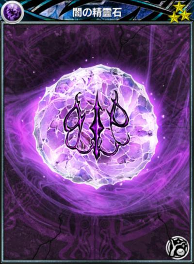 闇の精霊石