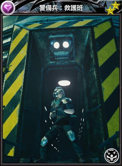 警備兵:救護班