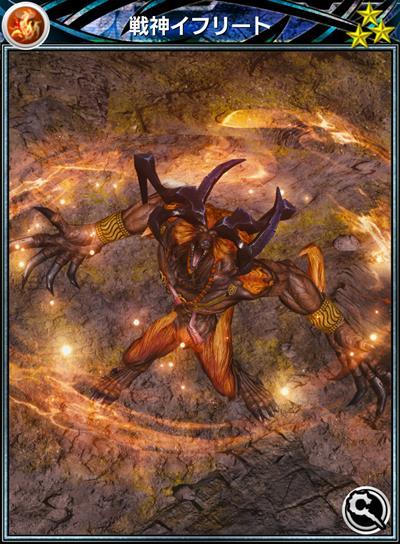 戦神イフリート(魔道士系)