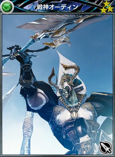 戦神オーディン(戦士系)