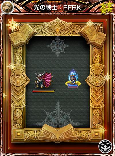 光の戦士:FFRK