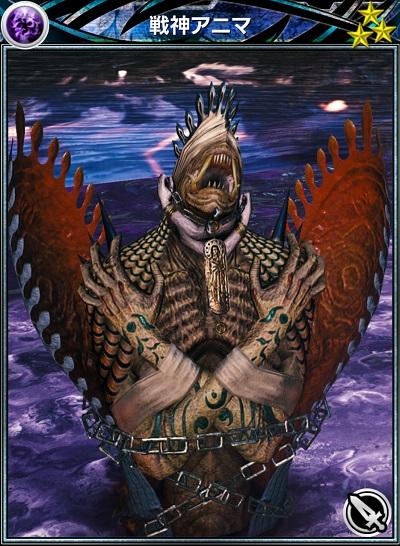 戦神アニマ(戦士系)