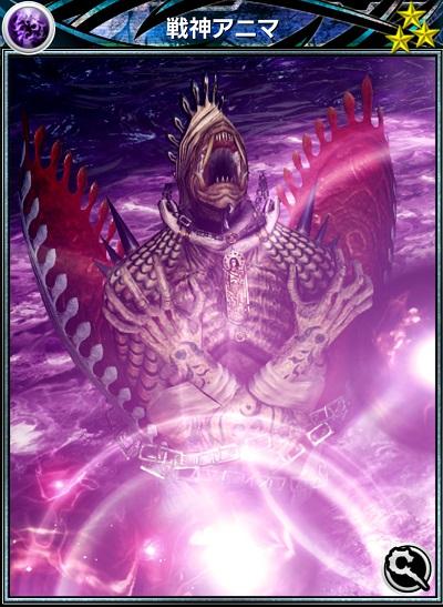 戦神アニマ(魔道士系)