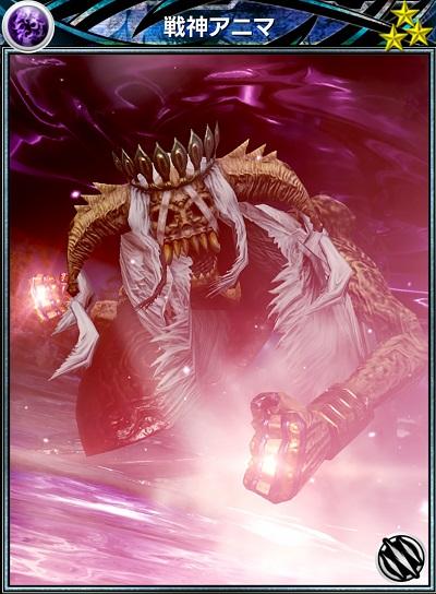 戦神アニマ(モンク系)