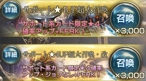 ジョブタイプ別★4UP