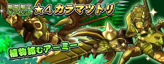 /theme/famitsu/monstergear/images/banner/20150901_medal_banner.jpg