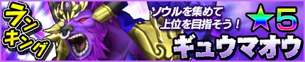 /theme/famitsu/monstergear/images/banner/20150916_gyuumaou.jpg