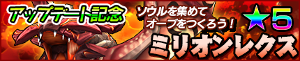/theme/famitsu/monstergear/images/banner/20150917_soulrekusu.jpg