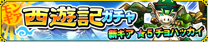 /theme/famitsu/monstergear/images/banner/20150924_gacha_banner.png