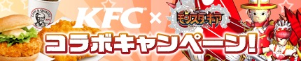 /theme/famitsu/monstergear/images/banner/20150925_KFC.jpg