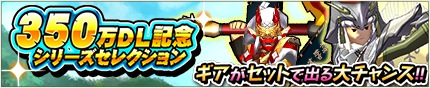 /theme/famitsu/monstergear/images/banner/20151007_350gatya.jpg