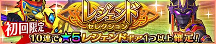 /theme/famitsu/monstergear/images/banner/20151015_gatya.jpg