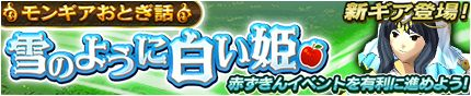/theme/famitsu/monstergear/images/banner/20151021_gatya.jpg