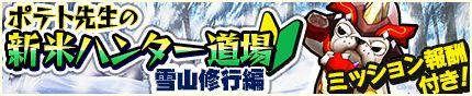 【新米ハンター道場】雪山修行編バナー