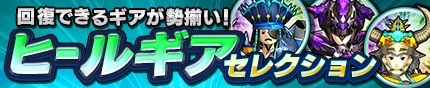 /theme/famitsu/monstergear/images/banner/20151026_gatya.jpg